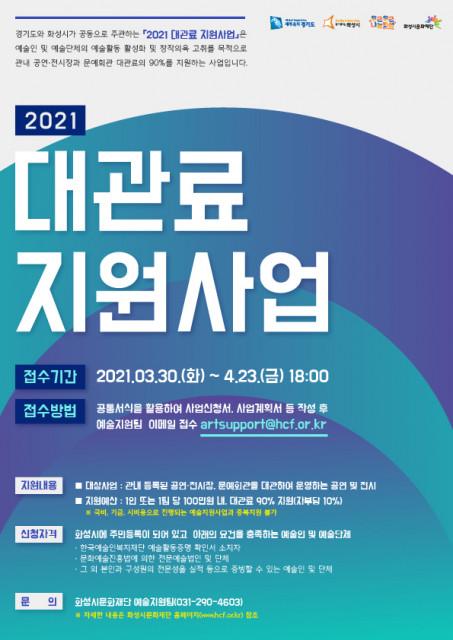 화성시문화재단 2021 대관료 지원사업 공모 안내문