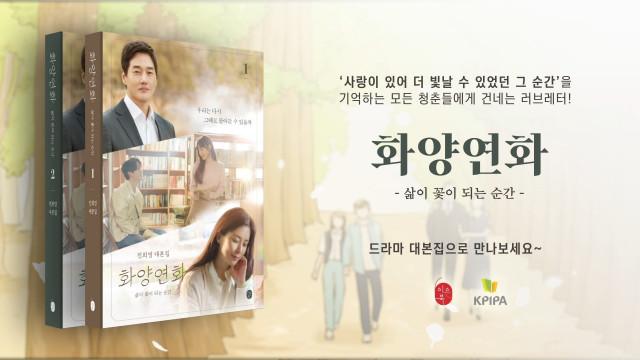 이은북이 tvN드라마 '화양연화-삶이 꽃이 되는 순간' 웹툰 영상을 제작했다