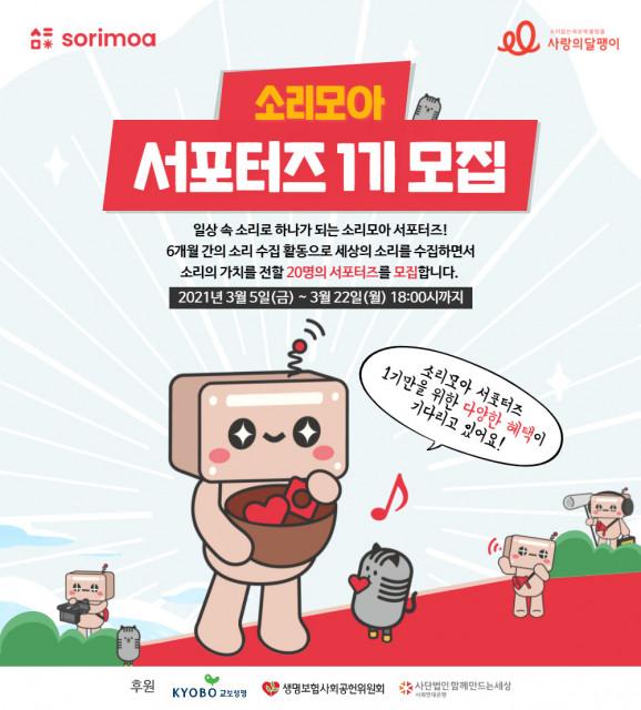 소리모아 서포터즈 1기 모집 안내