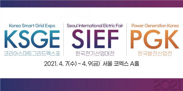 한국전기산업대전·한국발전산업전·코리아스마트그리드엑스포 로고