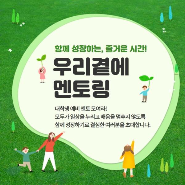 서울시립북부장애인종합복지관이 2021 장애가정 성장-mentoring에 참여할 대학생 멘토를 모집한다