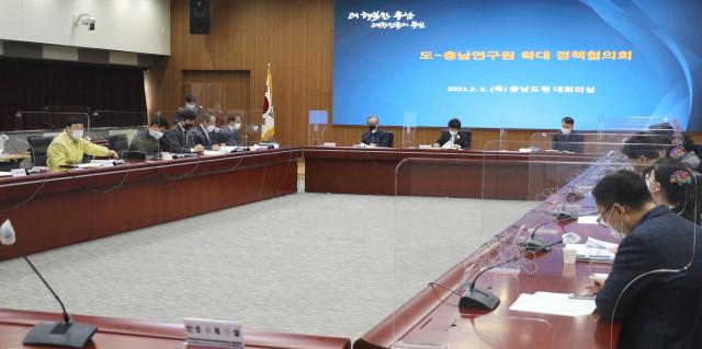충남도-충남연구원 확대 정책협의회