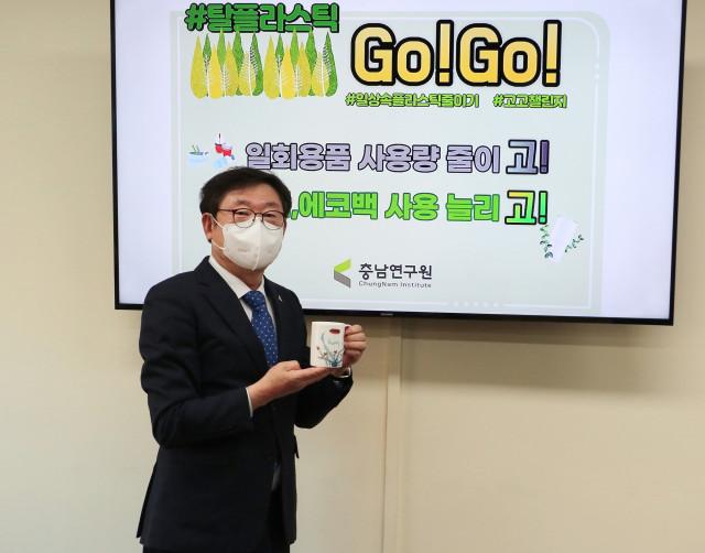 충남연구원 윤황 원장은 생활 속 플라스틱 사용을 줄이는 환경보호 실천 운동인 고고 챌린지 캠페인에 동참했다