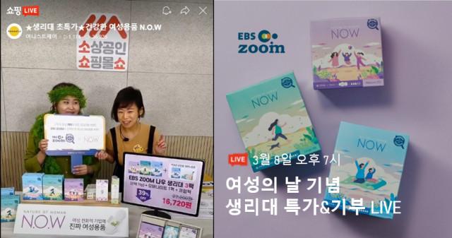 중소상공인희망재단이 세계 여성의 날을 맞아 네이버 쇼핑라이브를 통해 여성 소상공인이 만든 나우 생리대를 특집 판매하는 라이브 커머스 방송 예고