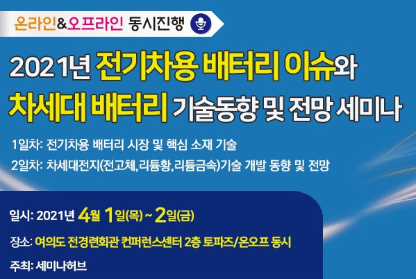 세미나허브, 전기차배터리와 차세대배터리 세미나 개최