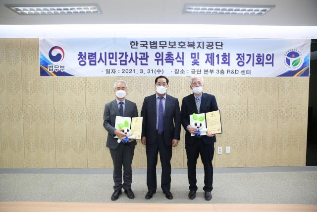 한국법무보호복지공단은 부패 없는 깨끗한 공단을 만들기 위해 청렴시민감사관 위촉식을 개최했다