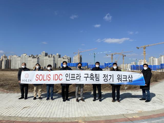 솔리스IDC 건설부지에서 워크숍 참석자들이 기념 촬영을 하고 있다