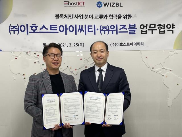 왼쪽부터 김철민 이호스트ICT 대표와 박건 위즈블 대표가 블록체인 서비스 협력 MOU를 맺고 기념 촬영을 하고 있다