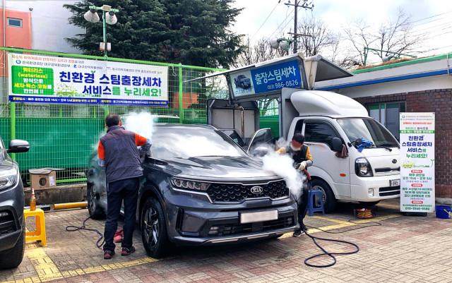 저소득취약계층 일자리 창출을 위한 한국환경공단 연계 출장세차사업