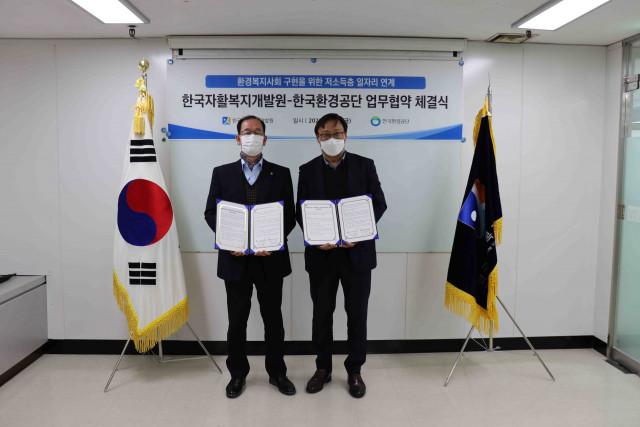 한국자활복지개발원이 한국환경공단 대구경북환경본부와 업무 협약을 체결했다