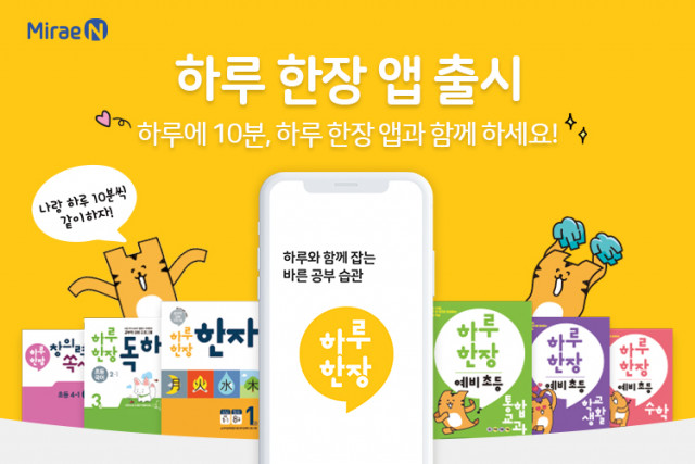 미래엔이 공부 습관을 관리해 주는 하루 한장 앱을 출시했다