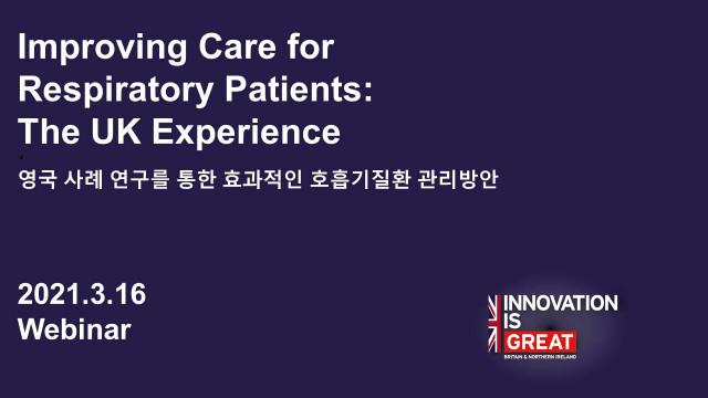 주한영국대사관이 '영국 사례 연구를 통한 효과적인 호흡기 질환 관리 방안(Improving Care for Respiratory Patients: the UK Experience)...