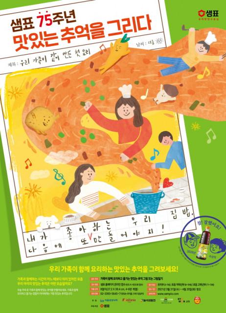 2021 맛있는 추억을 그리다 어린이 그림대회 포스터