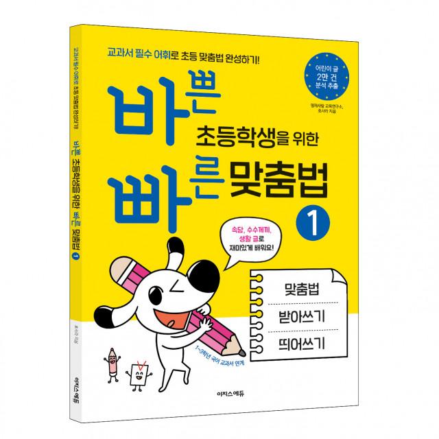 교과서 필수 어휘로 초등 맞춤법을 완성하는 '바빠 맞춤법'