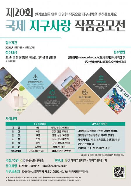 환경실천연합회 주최 '제20회 국제 지구사랑 작품공모전' 포스터
