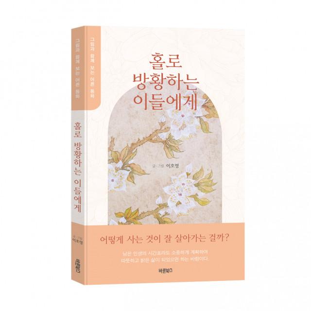 홀로 방황하는 이들에게, 이호영 지음, 바른북스, 220쪽, 1만3000원