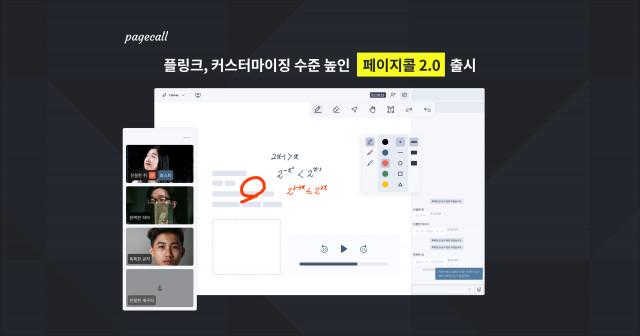 플링크가 커스터마이징 수준을 높인 페이지콜 2.0을 출시한다