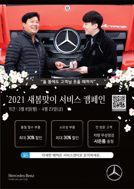 다임러 트럭 코리아가 2021 새봄맞이 서비스 캠페인을 실시한다