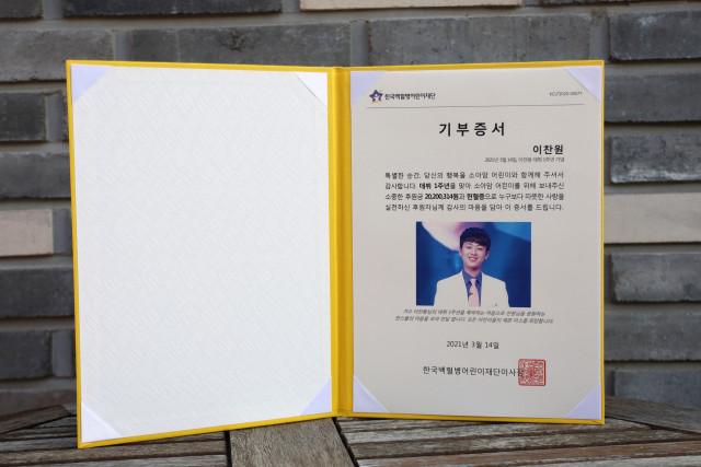 한국백혈병어린이재단이 찬원마을에 전달한 기부증서
