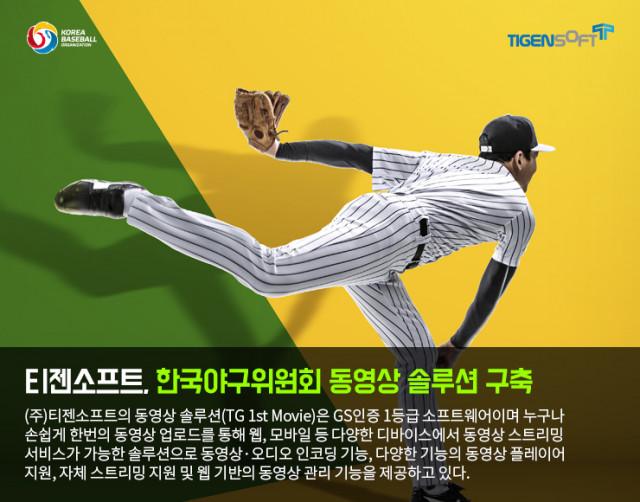 티젠소프트가 한국야구위원회 동영상 솔루션을 구축했다