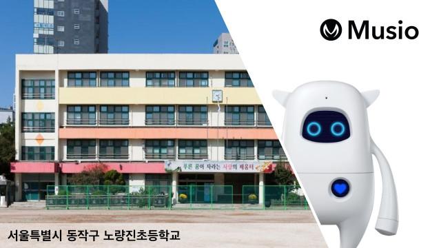 서울 동작구 노량진초등학교가 AI 로봇 뮤지오를 도입했다