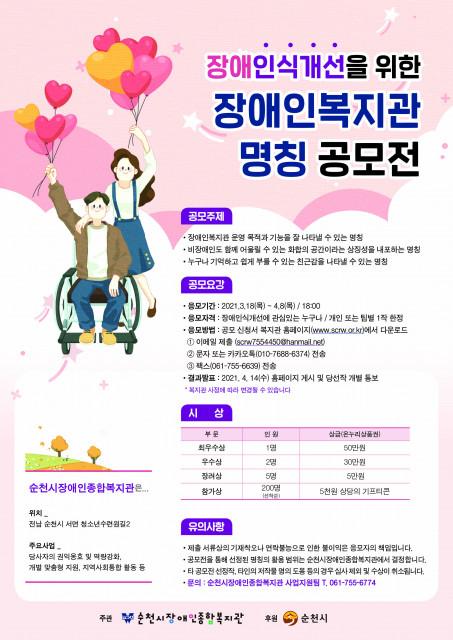 순천시와 순천시장애인종합복지관의 장애인식개선을 위한 장애인 복지관 명칭 공모전 안내 포스터