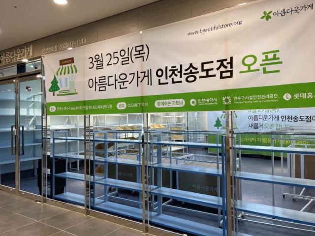 오픈 준비 중인 아름다운가게 인천송도점