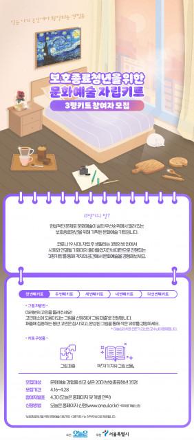 보호종료청년을 위한 문화예술 자립키트 모집 포스터