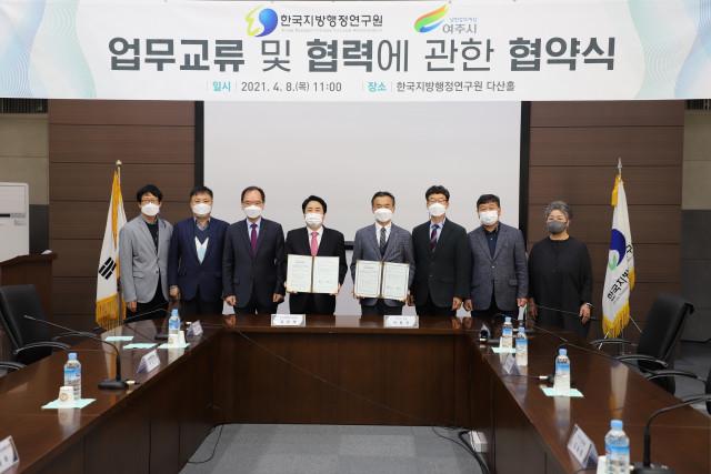왼쪽 네 번째부터 김일재 한국지방행정연구원장, 이항진 여주시장이 업무협약을 체결한 후 관계자들과 기념촬영을 하고 있다
