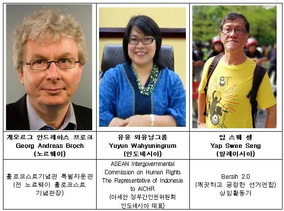 왼쪽부터 국제민주주의 친선대사로 위촉된 게오르그 안드레아스 브로크(Georg Andreas Broch), 유윤 와유닝그룸(Yuyun Wahyuningrum), 얍 스웨 셍(Yap ...