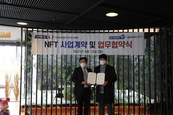 왼쪽부터 블루베리NFT 홍상혁 대표이사와 한국프로야구선수협회 양의지 회장