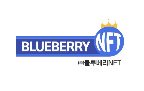 블루베리NFT 로고