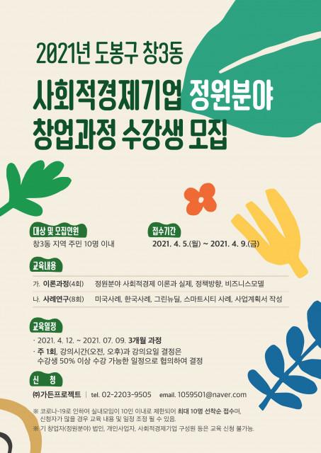 2021 정원분야 사회적경제기업 창업과정 수강생 모집 포스터