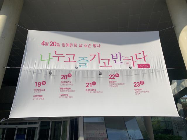 성남시 한마음복지관이 제41회 장애인의 날을 맞아 설치한 행사 현수막