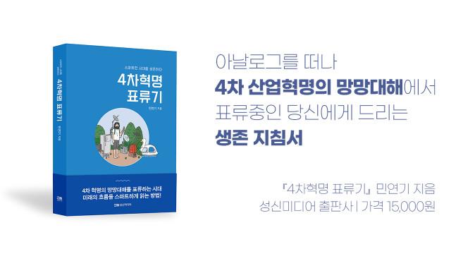 신간 '4차혁명 표류기' 표지