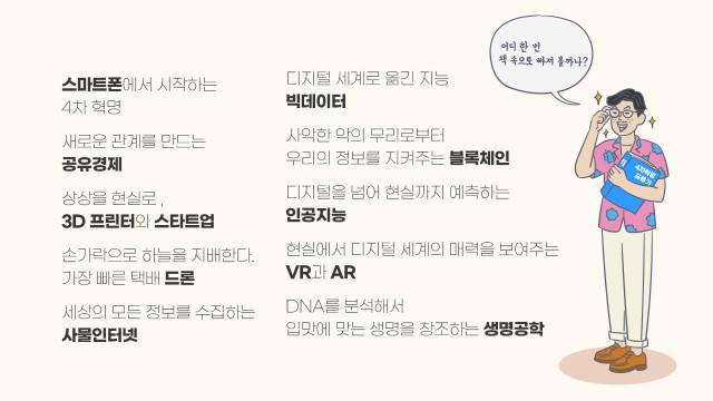 신간 '4차혁명 표류기' 목차