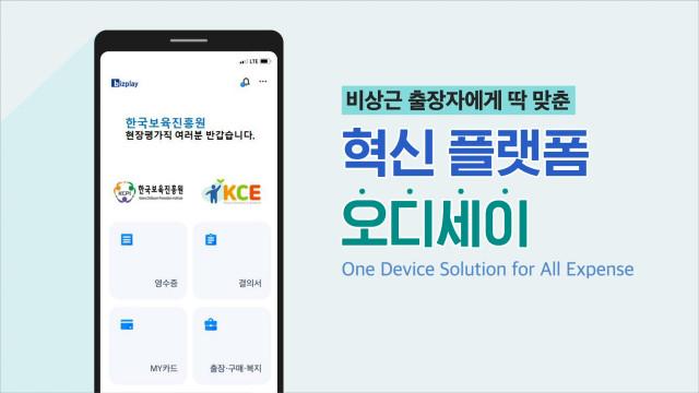 비즈플레이가 한국보육진흥원의 비효율적인 출장비 관리 업무 혁신을 위해 비상근 평가인력 전용 출장 업무지원 플랫폼을 제공한다