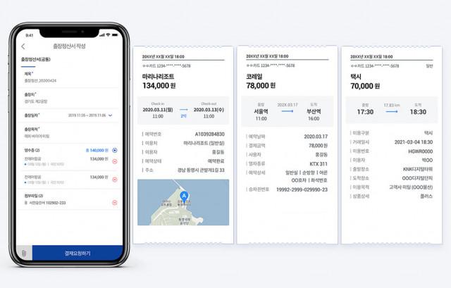 비즈플레이는 앱 내에서 예약부터 정산까지 한번에 처리할 수 있는 출장경비처리 기능도 제공 중이다