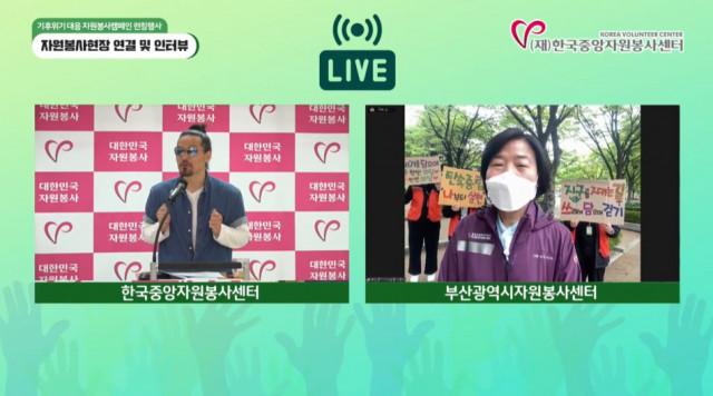 기후 위기 대응 자원봉사 캠페인 '안녕! 함께할게' 론칭 행사 장면