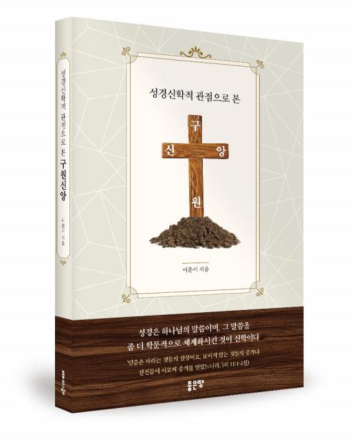 이춘서 지음, 좋은땅출판사, 304쪽, 1만5000원
