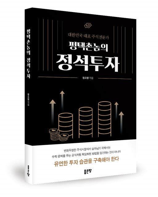 정오영 지음, 좋은땅출판사, 204쪽, 2만1000원