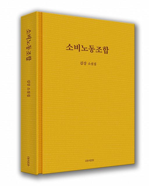 김강 소설집 '소비노동조합' 표지