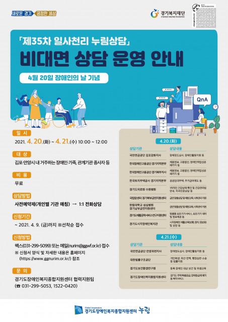 누림센터 '제35차 일사천리 누림상담' 안내 포스터