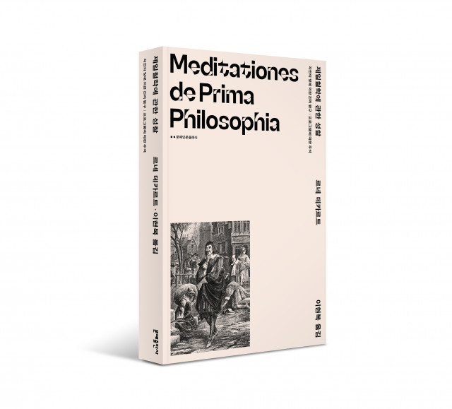 문예 인문클래식, '제일철학에 관한 성찰'