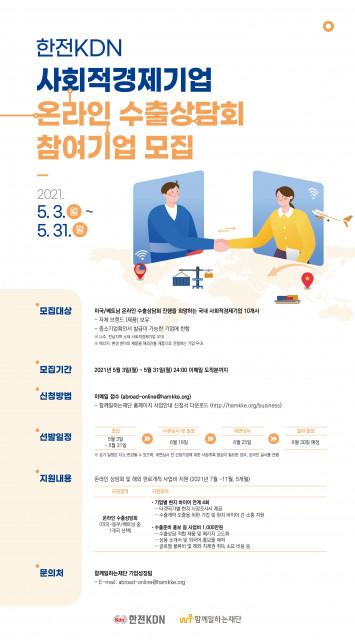함께일하는재단-한전KDN 사회적경제기업 온라인 수출상담회 참여 기업 모집 포스터