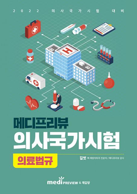 '메디프리뷰 의사 국가시험 의료법규' 표지