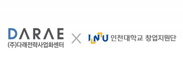 다래전략사업화센터가 인천대학교 창업지원단과 MOU를 체결했다