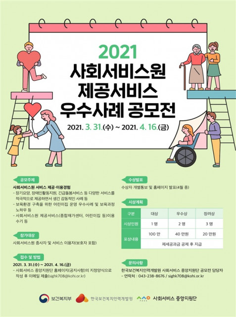 2021 사회서비스원 제공서비스 우수사례 공모전 포스터