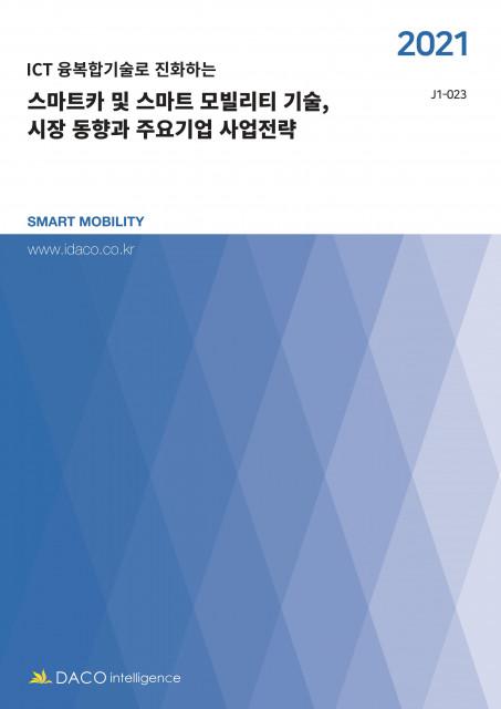 데이코산업연구소가 발간한 스마트카 및 스마트 모빌리티 기술, 시장 동향과 주요기업 사업전략 보고서