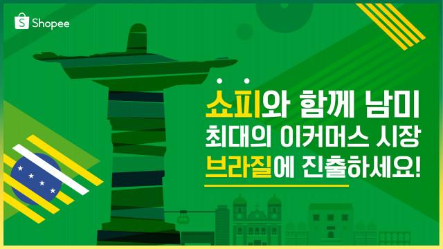 쇼피코리아가 브라질행 물류 서비스를 오픈하고, 한국 셀러들이 '쇼피 브라질'에 공식 입점할 수 있게 됐다고 밝혔다